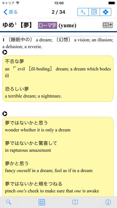 新和英大辞典第5版のおすすめ画像3