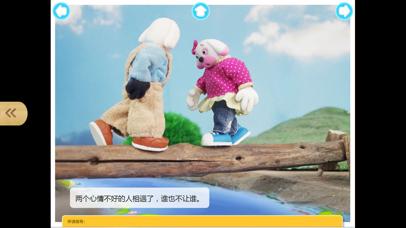 宝宝爱健康常识故事2-最益智的有声早教黏土动画系列 screenshot two