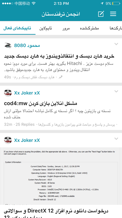 انجمن ترفندستان screenshot 1