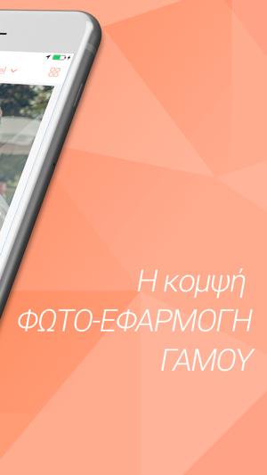 κομψό app dating