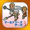 マーセナリーズサーガ3-RideonJapan,Inc.