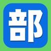 KanjiKey Keyboard - iPhoneアプリ