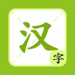 2kids学汉字-柚宝宝动画