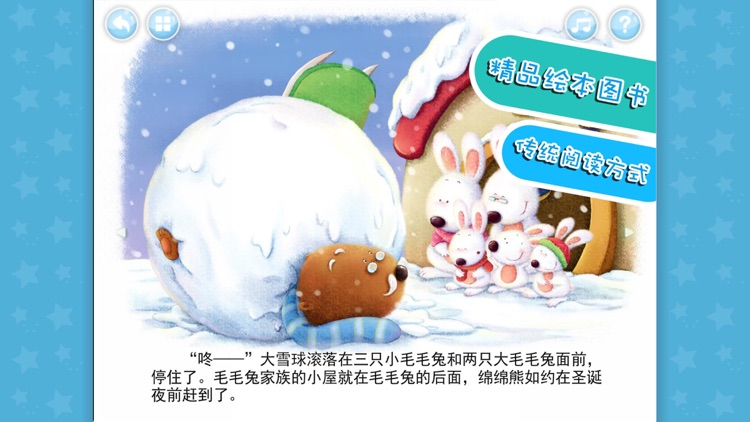 The Invitation From Bunnies screenshot-3