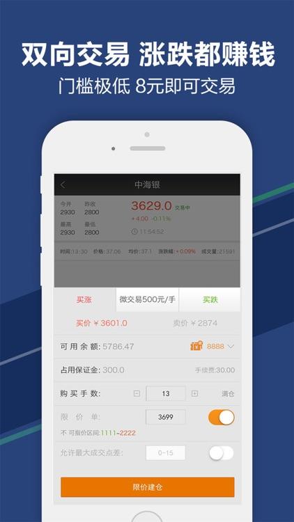 商品在线-贵金属现货微操盘交易宝 screenshot-3