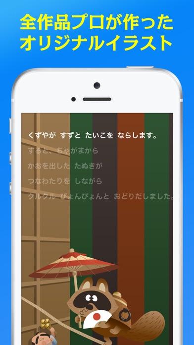 おやすみ前のおとえほんアプリのおすすめ画像3