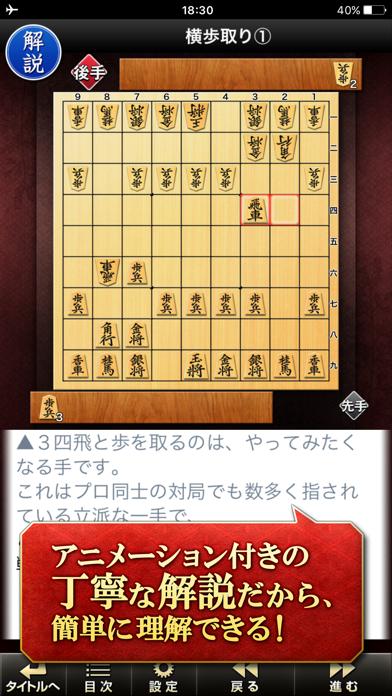 みんなの将棋教室Ⅱ~戦法や囲いを学んで強く... screenshot1