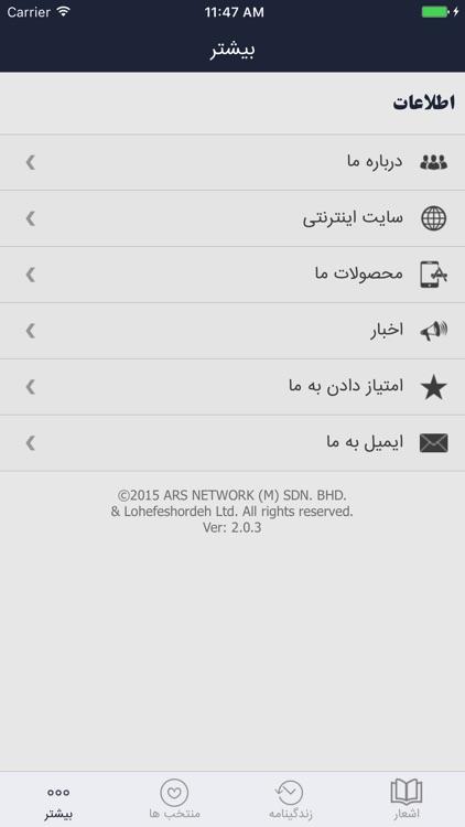صائب تبریزی screenshot-4