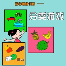 宝宝最爱的数学思维脑力游戏-幼儿学分类