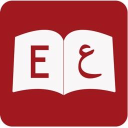 English Arabic Dictionary | قاموس عربي انجليزي