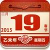 中华老黄历-2017香港黄历 农历万年历