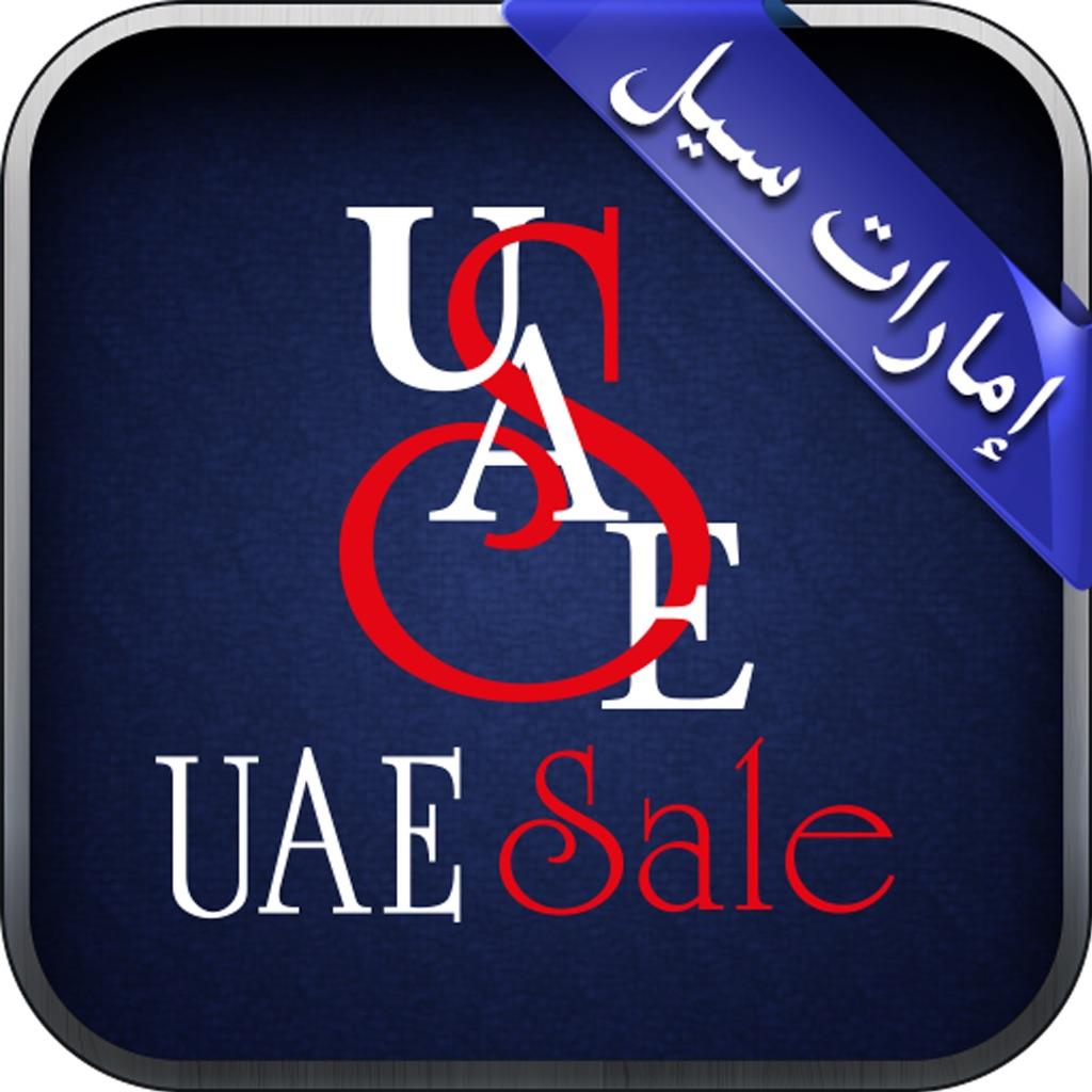 UAESale الإمارات سيل