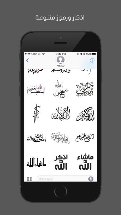 ستيكرات إسلامية screenshot-3
