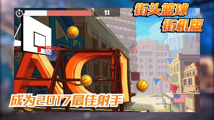 街头篮球街机版-NB篮球游戏 screenshot-4