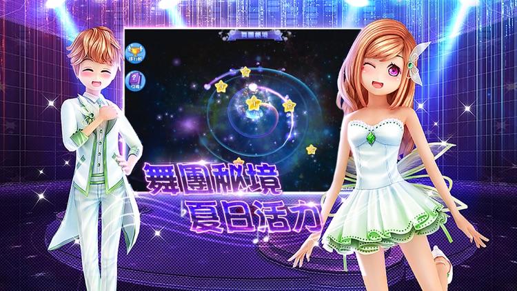 戀舞 screenshot-3
