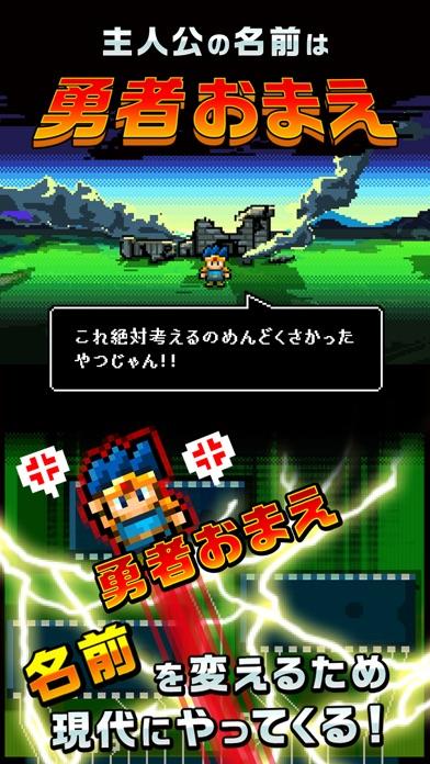 【放置】勇者改名 ~「ふざけた名前つけやがって!」紹介画像1