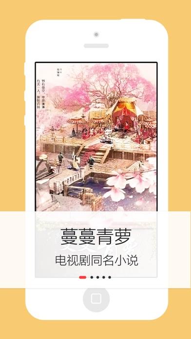 download 蔓蔓青萝-穿越言情小说大全 apps 1