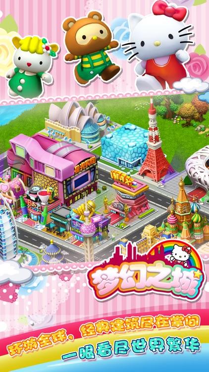 梦幻之城ol-建造城市,创造属于你的奇妙世界