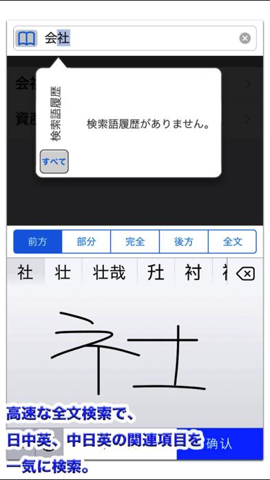 デイリー日中英・中日英辞典【三省堂】(ONESWING)のおすすめ画像5