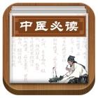 中医养生必读 icon