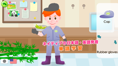 動物園ツアーの単語学習:幼児向けの音声字幕付きのパズルゲーム(無料版)のおすすめ画像3