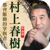村上春树-小说阅读书城