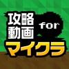 攻略動画まとめプレイヤー for マイクラ(minecraft) - iPadアプリ