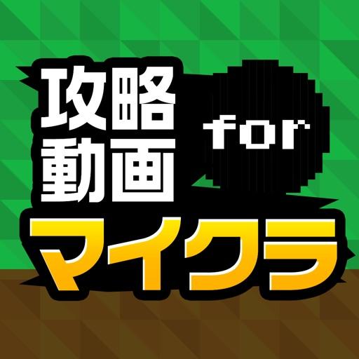 攻略動画まとめプレイヤー for マイクラ(minecraft)