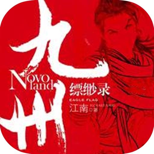九州缥缈录:权王争霸史