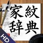 家紋辞典HD icon