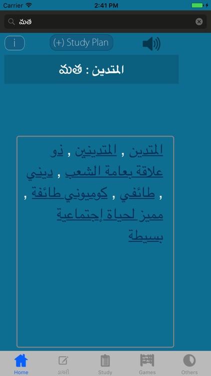 Telegu Arabic Dictionary