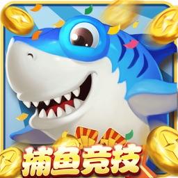 全民捕鱼-正版捕鱼手游2.0