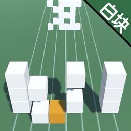 别踩白块儿3d版-黑白音乐块儿节奏大师游戏