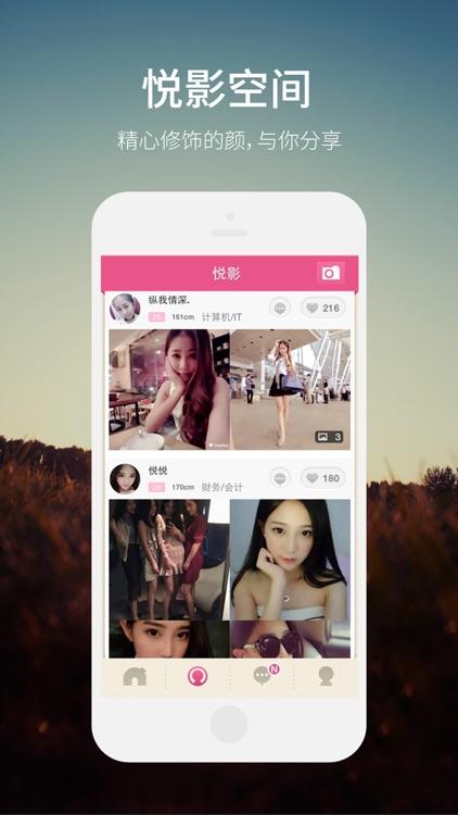 同城约会-网易约会恋爱交友神器官方版 screenshot-3