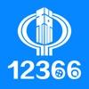 四川国税12366