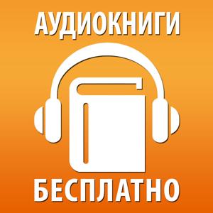 Аудиокниги app