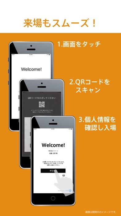 イベント来場者受付アプリ for iPhoneのスクリーンショット3