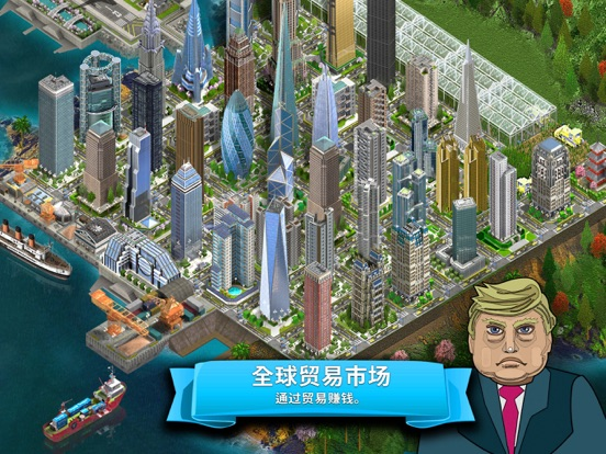 Rich Man's China screenshot 6