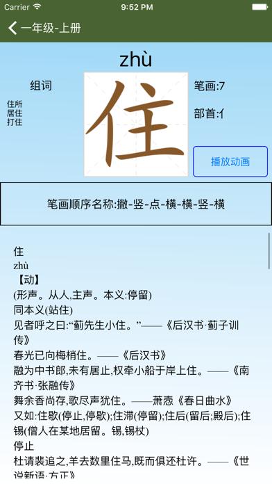 小学语文生字宝典(专业版) screenshot four