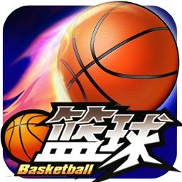 篮球游戏-街机体育运动