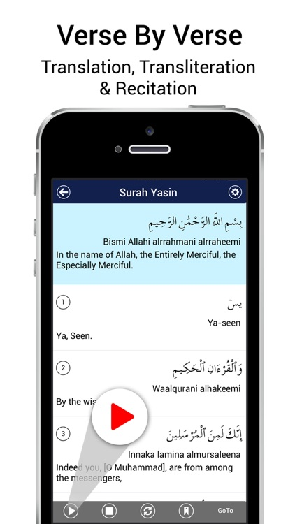 Surah Yasin MP3 with Translation