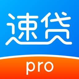 速贷pro-手机小额贷款借款软件,30分钟放款