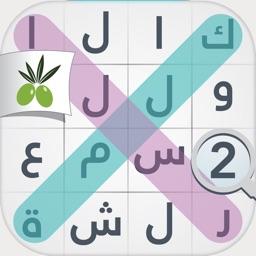 كلمة السر الجزء الثاني - لعبة تسلية و تفكير زيتونة