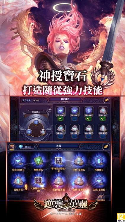 逆襲的英靈(卡王爭霸) screenshot-3