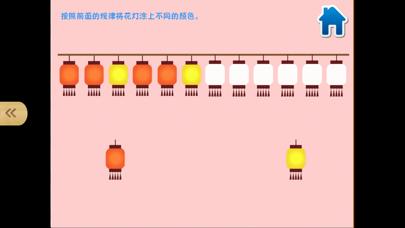 宝宝最爱的数学思维脑力游戏-幼儿学排序 screenshot four