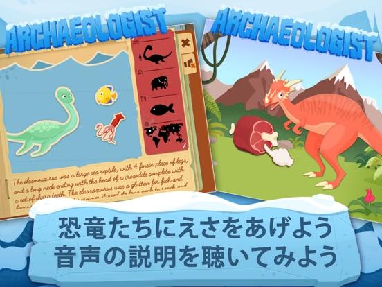 Archaeologist : Ice Age : 子供のためのゲーム - Full Versionのおすすめ画像3