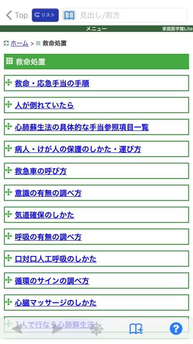 家庭医学館Lite 応急手当編【小学館】(... screenshot1
