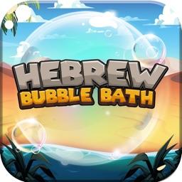 Hebrew Bubble Bath: Learn Hebrew PRO