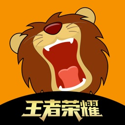 狮吼直播for王者荣耀-明星主播带你上分