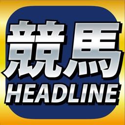 競馬予想・馬券収支に役立つ無料情報ニュースアプリ - 競馬HEADLINE